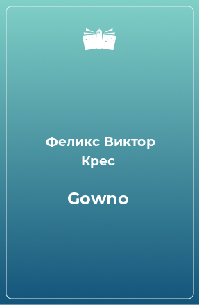 Gowno