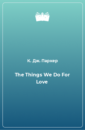 The Things We Do For Love