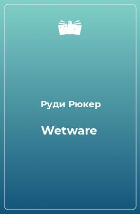 Wetware