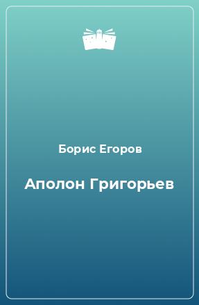Аполон Григорьев