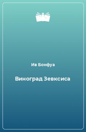 Виноград Зевксиса