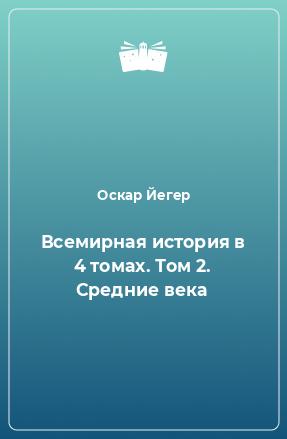 Всемирная история в 4 томах. Том 2. Средние века
