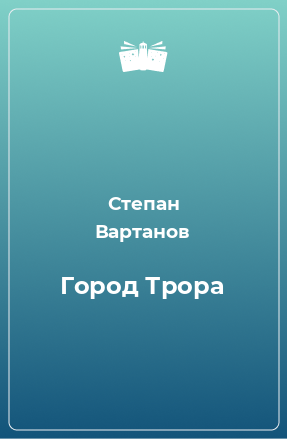 Город Трора