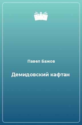 Демидовский кафтан