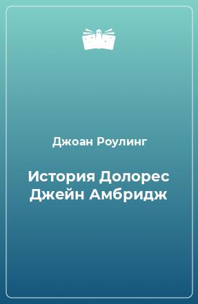 История Долорес Джейн Амбридж