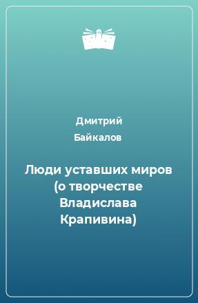 Люди уставших миров (о творчестве Владислава Крапивина)
