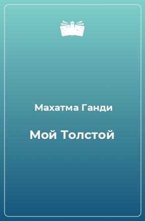 Мой Толстой