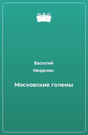Московские големы