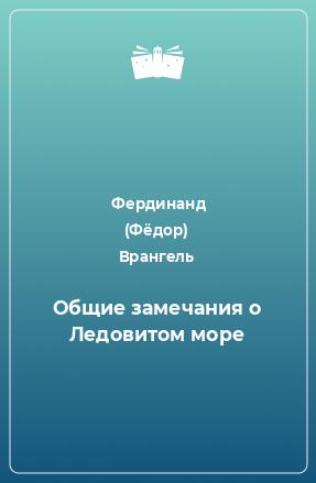 Общие замечания о Ледовитом море