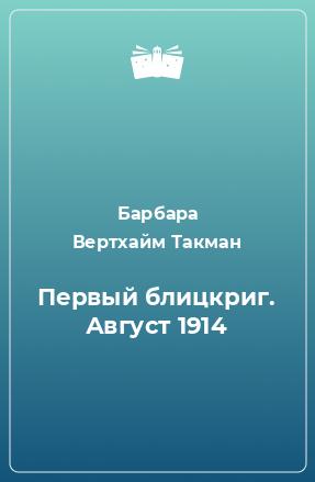 Первый блицкриг. Август 1914