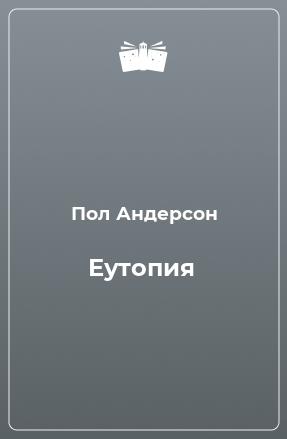 Еутопия