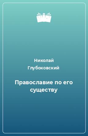 Православие по его существу