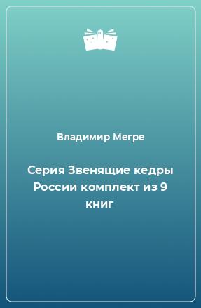 Серия Звенящие кедры России комплект из 9 книг