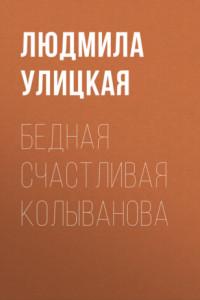 Бедная счастливая Колыванова