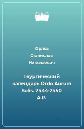 Теургический календарь Ordo Aurum Solis. 2444-2450 A.P.