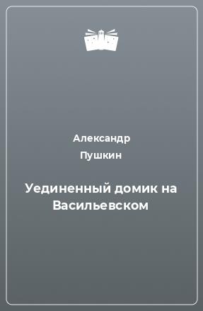 Уединенный домик на Васильевском