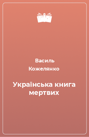 Українська книга мертвих