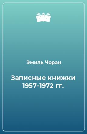 Записные книжки 1957-1972 гг.