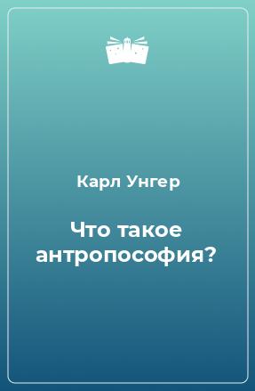 Что такое антропософия?