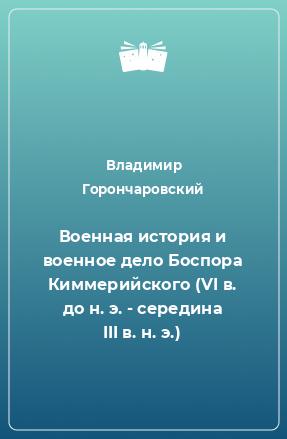 Военная история и военное дело Боспора Киммерийского (VI в. до н. э. - середина III в. н. э.)