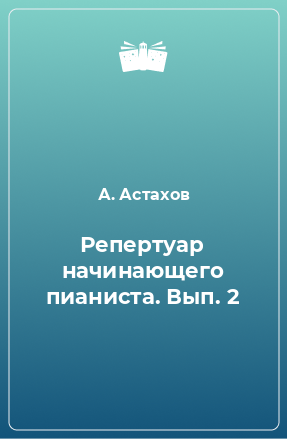Репертуар начинающего пианиста. Вып. 2