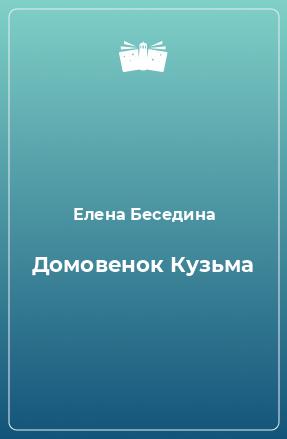 Домовенок Кузьма