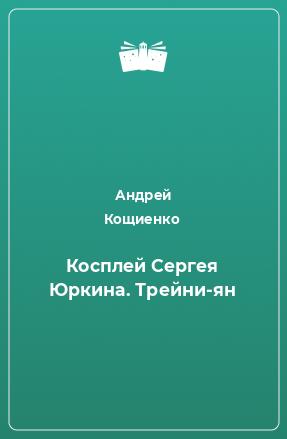 Косплей Сергея Юркина. Трейни-ян