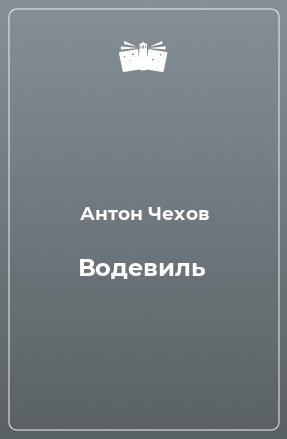 Водевиль