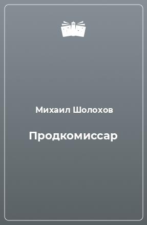 Продкомиссар