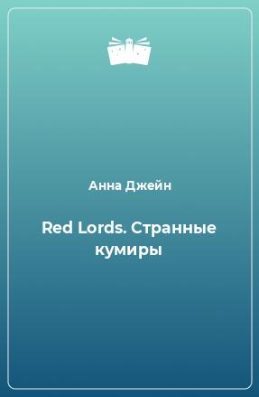 Red Lords. Странные кумиры