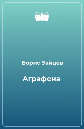 Аграфена