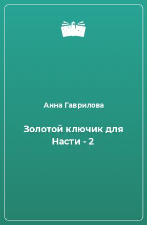 Золотой ключик для Насти - 2