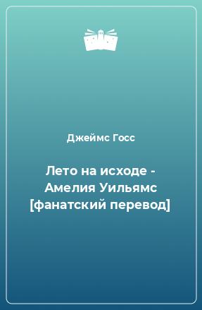 Лето на исходе - Амелия Уильямс [фанатский перевод]