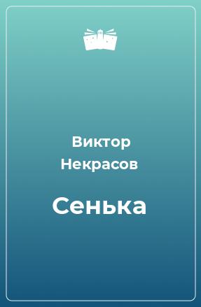 Сенька