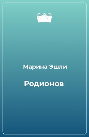 Родионов