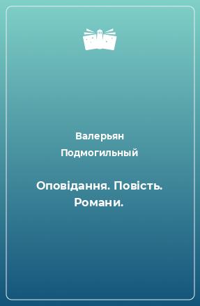 Оповідання. Повість. Романи.