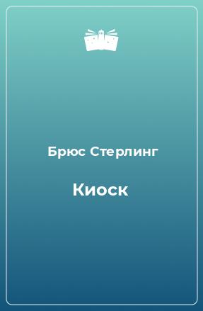 Киоск