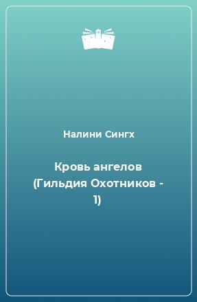 Кровь ангелов (Гильдия Охотников - 1)