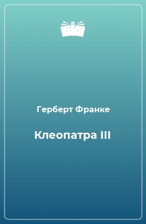 Клеопатра III