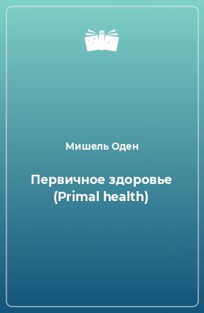 Первичное здоровье (Primal health)
