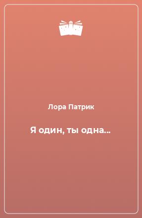 Я один, ты одна...