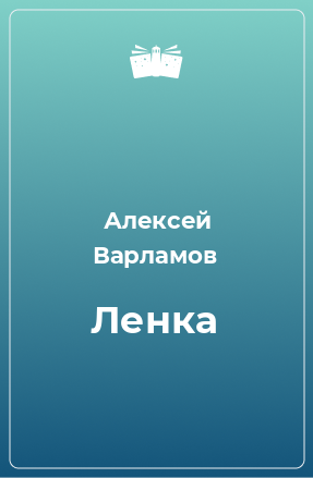 Ленка