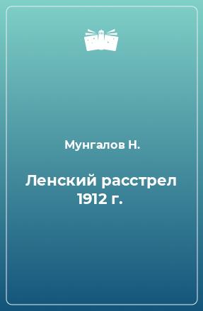 Ленский расстрел 1912 г.