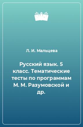 Русский язык. 5 класс. Тематические тесты по программам М. М. Разумовской и др.