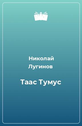 Таас Тумус