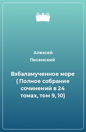 Взбаламученное море ( Полное собрание сочинений в 24 томах, том 9, 10)