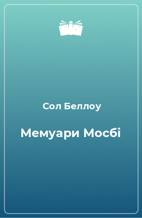 Мемуари Мосбі
