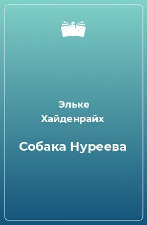 Собака Нуреева