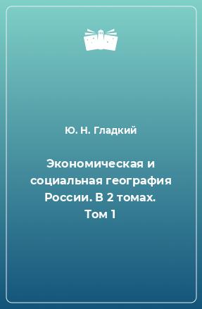 Экономическая и социальная география России. В 2 томах. Том 1
