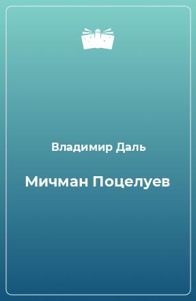 Мичман Поцелуев